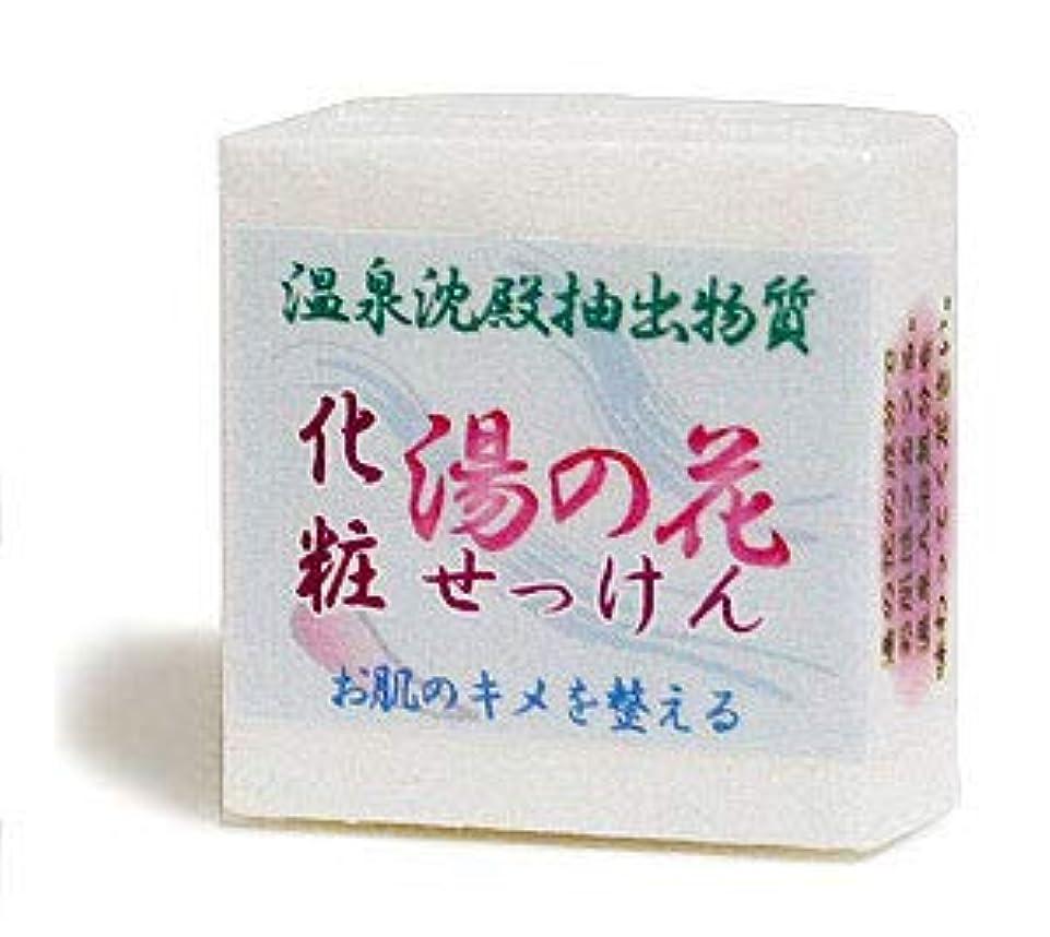 最少ピットバット湯の花化粧石鹸 ハーフサイズ