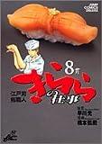 きららの仕事 8 (ジャンプコミックス デラックス)