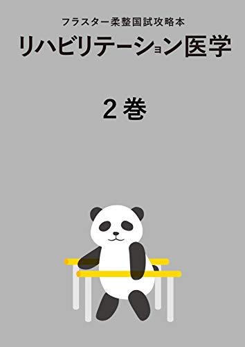フラスター 柔整国試攻略本  リハビリテーション医学2巻 (フラスター文庫)
