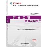 二级建造师2020教材 二建2020矿业工程管理与实务2020年版全国二级建造师考试用书