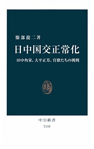日中国交正常化 田中角栄、大平正芳、官僚たちの挑戦 (中公新書)