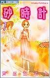 砂時計 (7) (Betsucomiフラワーコミックス)