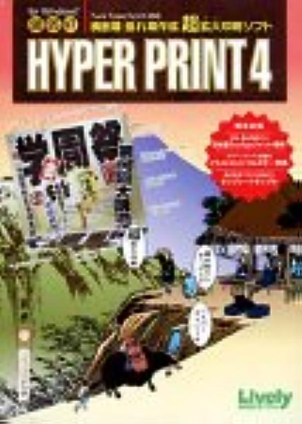 慈悲深いストリーム徹底Hyper Print 4