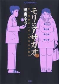 モリのアサガオ―新人刑務官と或る死刑囚の物語 (5) (ACTION COMICS)