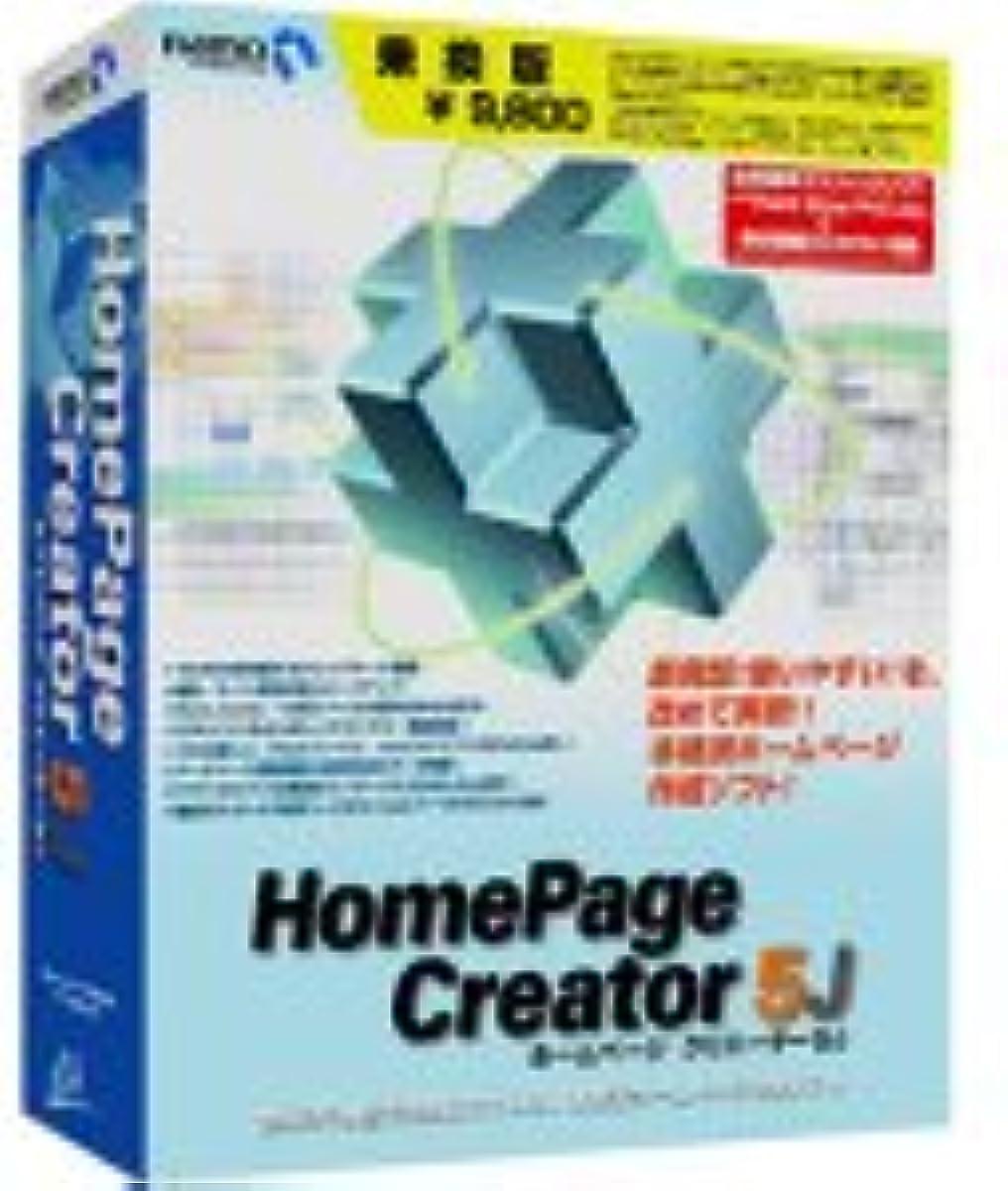 印刷するひばり壮大HomePage Creator 5J 乗換版