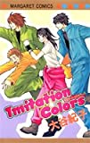 Imitation colors (マーガレットコミックス)