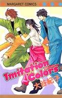 Imitation colors (マーガレットコミックス)の詳細を見る