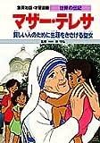 マザー・テレサ 貧しい人のために生涯をささげた聖女 (学習漫画 世界の伝記)