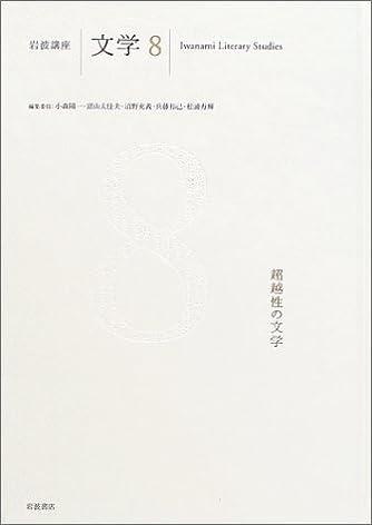 岩波講座 文学〈8〉超越性の文学