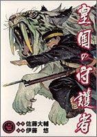 皇国の守護者 1 (ヤングジャンプコミックス) - 伊藤 悠, 佐藤 大輔