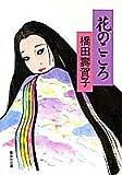 花のこころ (集英社文庫)