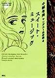 小椋冬美ヤングユー名作集 4 スイート・ミュージック (コミックス)