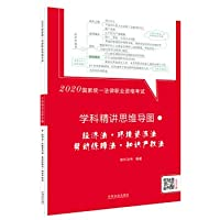 Judicial Examination 20.202.020 unified national qualification examination subjects succinctly legal professional mind mapping: Economy. Environment and Resources Intellectual Property Law Labor and Social Security(Chinese Edition)