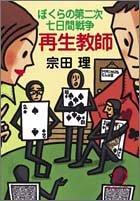 再生教師―ぼくらの第二次七日間戦争 (徳間文庫)