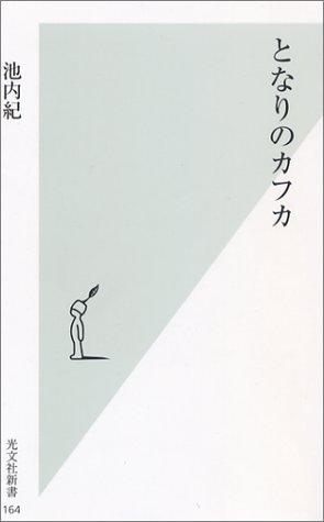 となりのカフカ (光文社新書)