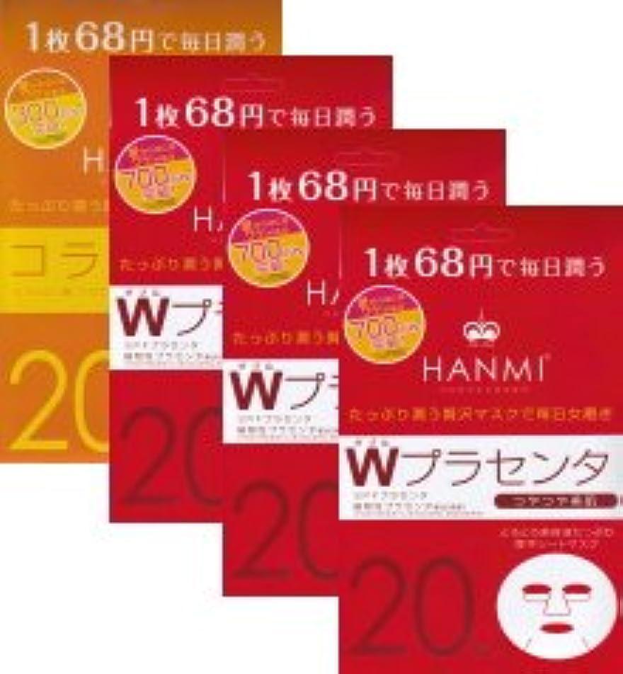 あたたかい腫瘍ポテトMIGAKI ハンミフェイスマスク(20枚入り)「コラーゲン×1個」「Wプラセンタ×3個」の4個セット