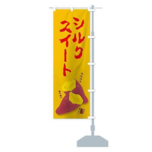 シルクスイート のぼり旗 サイズ選べます(ショート60x150cm 右チチ)
