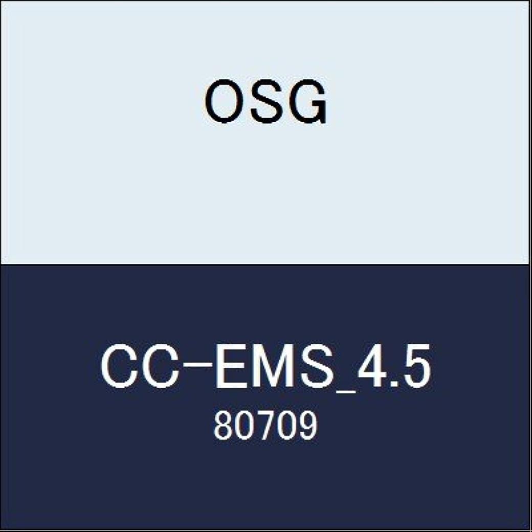 必要性移行する噴水OSG エンドミル CC-EMS_4.5 商品番号 80709