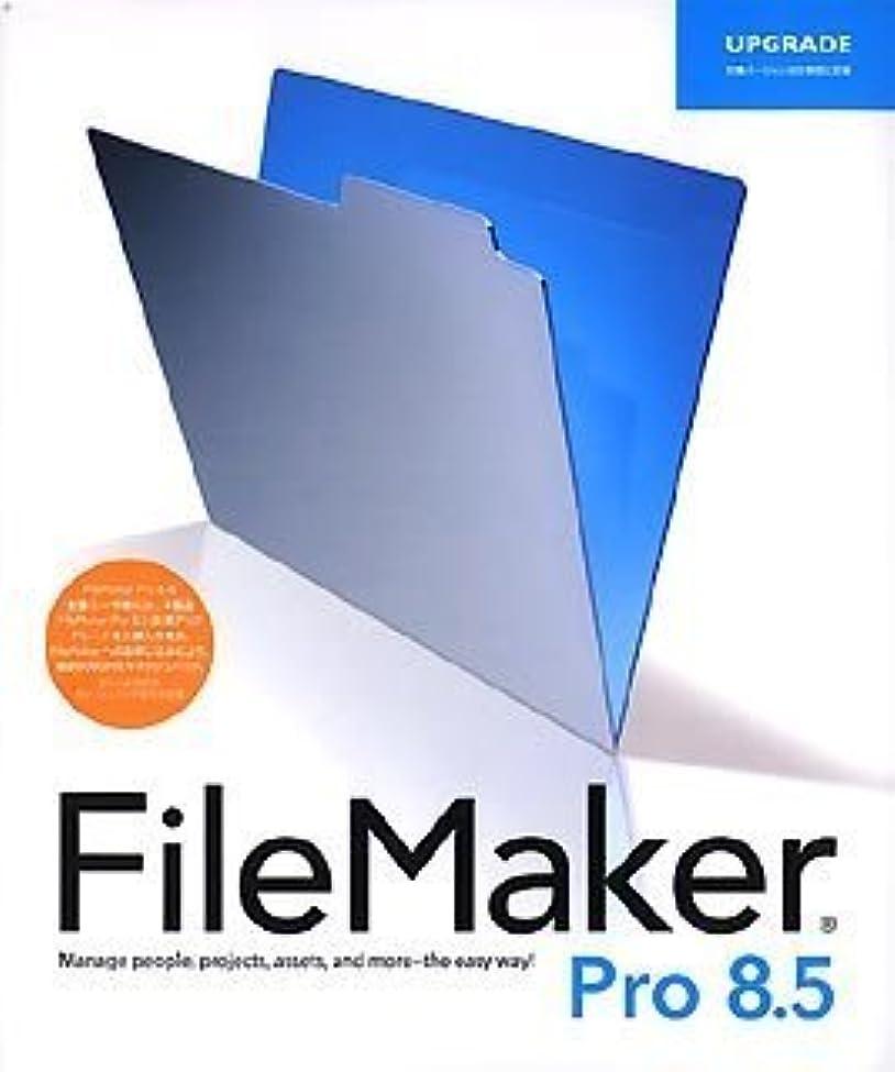 品時刻表朝FileMaker Pro 8.5 店頭アップグレード