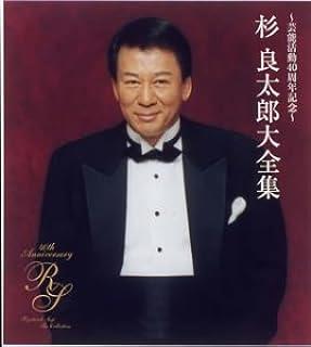 芸能活動40周年記念~杉良太郎大全集
