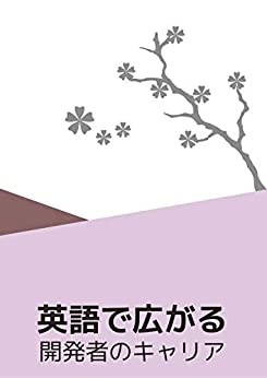[中津川篤司, 萩野たいじ, 山崎亘, 長内毅志, 内藤愛, Tarotaro]の英語で広がる開発者のキャリア