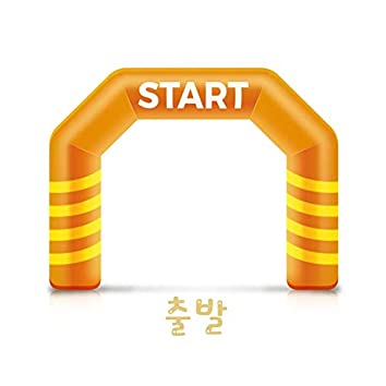START - 출발