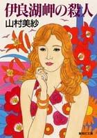 伊良湖岬の殺人 (集英社文庫)