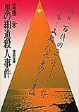 奥の細道殺人事件 (集英社文庫)