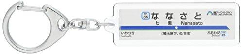 東武鉄道野田線「七里」キーホルダー 電車グッズ