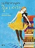 La Fille de Papier - Balgeun Saesang/Tsai Fong Books - 01/12/2010