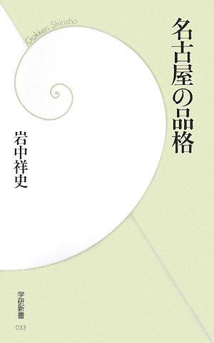 名古屋の品格 (学研新書)