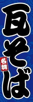 のぼり旗スタジオ のぼり旗 瓦そば002 大サイズ H2700mm×W900mm