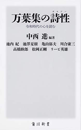 万葉集の詩性 令和時代の心を読む (角川新書)