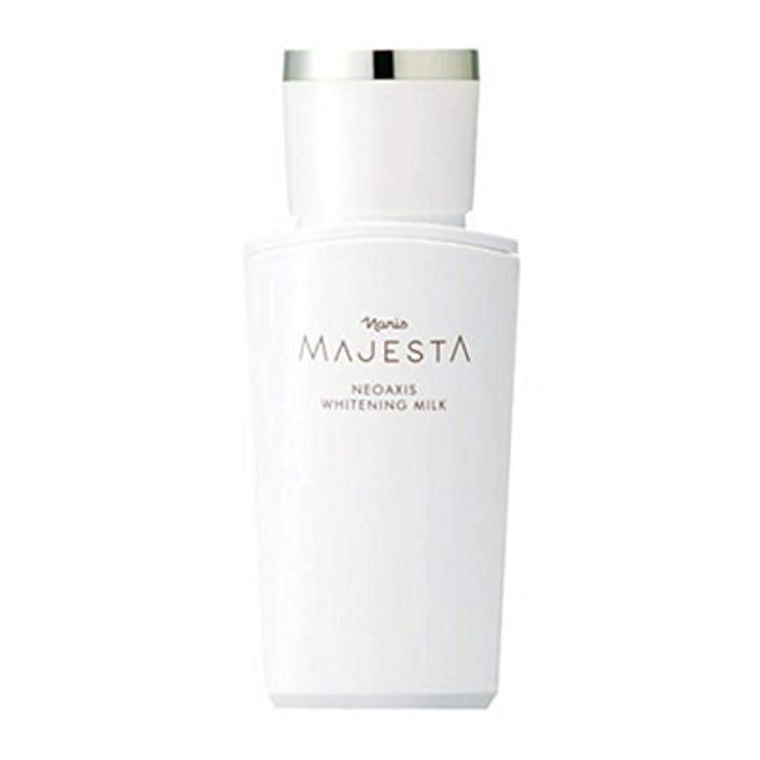 疲れた農場ハンマーナリス化粧品 マジェスタ ネオアクシス ホワイトニング ミルク (薬用 美白乳液) 80ml