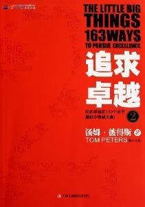 The Little Big Things:163 ways to pursue excellence (Chinese Edition)