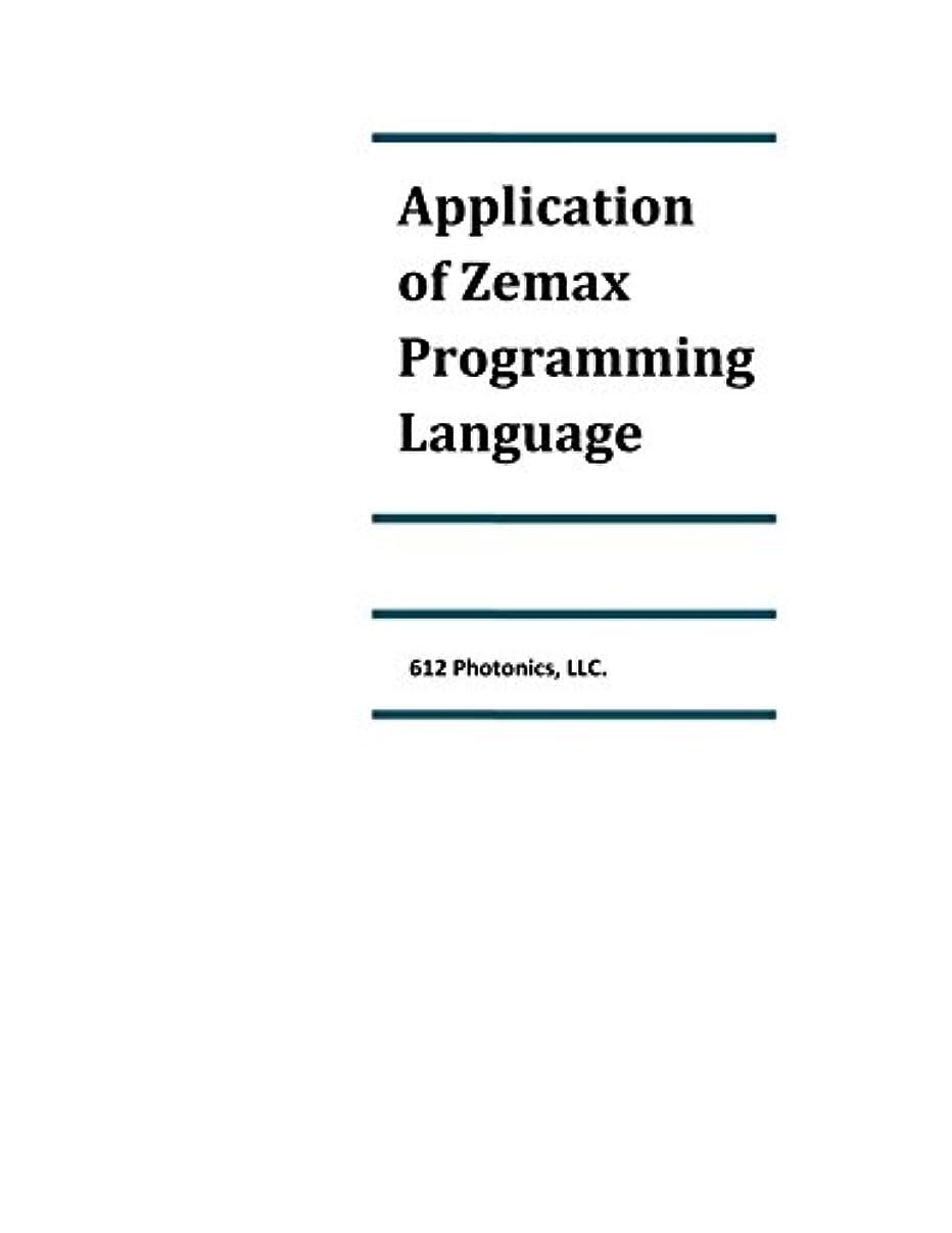 リップ鏡クローンApplication of Zemax Programming Language