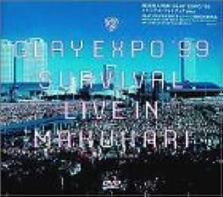 EXPO '99 SURVIVAL LIVE IN MAKUHARI [DVD]