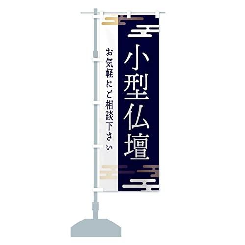 小型仏壇 のぼり旗 サイズ選べます(ショート60x150cm 左チチ)