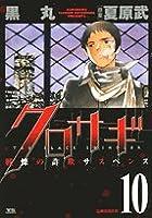 クロサギ (10) (ヤングサンデーコミックス)