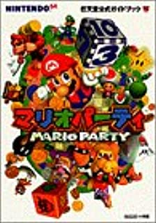 マリオパーティ―任天堂公式ガイドブック Nintendo 64 (ワンダーライフスペシャル 任天堂公式ガイドブック)