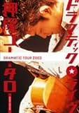 ドラマティック・ライヴ [DVD]