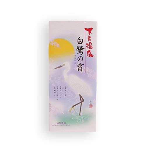 下呂温泉銘菓 白鷺の宵(10個)/練乳饅頭 洋風饅頭 まんじゅう 白餡 ミルク餡 温泉饅頭//