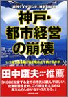 神戸・都市経営の崩壊―いつまで山を削り海を埋め立て続けるのかの詳細を見る