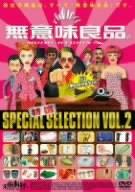 特選「無意味良品」VOL.2 [DVD]