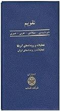 Iranian Solar Calendar 1399 (2020-2021) تقويم جيبی 1399 - شامل تقویم های ایرانی خورشیدی-میلادی- عربی و عبری