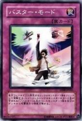 バスター・モード 【N】 DP09-JP022-N [遊戯王カード]《遊星編2》