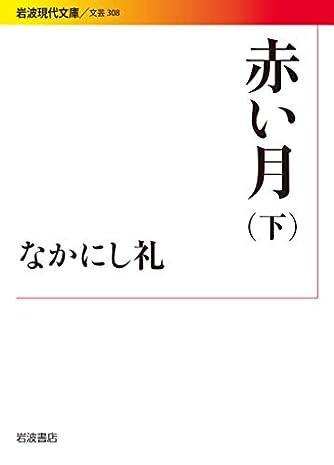 赤い月(下) (岩波現代文庫)