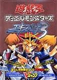 遊☆戯☆王デュエルモンスターズエキスパート3―ゲームボーイアドバンス版 (Vジャンプブックス―ゲームシリーズ)
