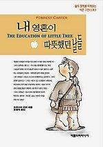 The Education of Little Tree (Korean Translation)