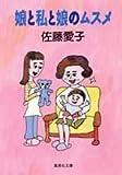 娘と私と娘のムスメ (集英社文庫)